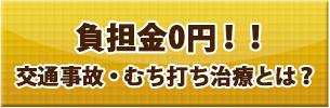 負担金0円!!交通事故・むち打ち治療とは?