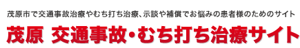 茂原 交通事故・むち打ち治療サイト
